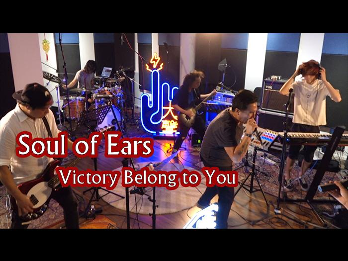 Victory Belong to You-Soul of Ears現場版本@BigBigVoice