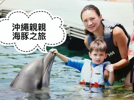 沖繩親親海豚之旅