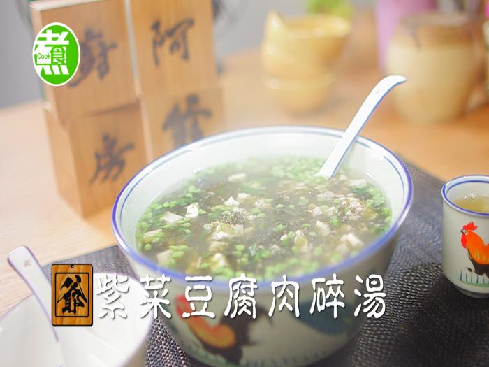 阿爺廚房_紫菜豆腐肉碎湯