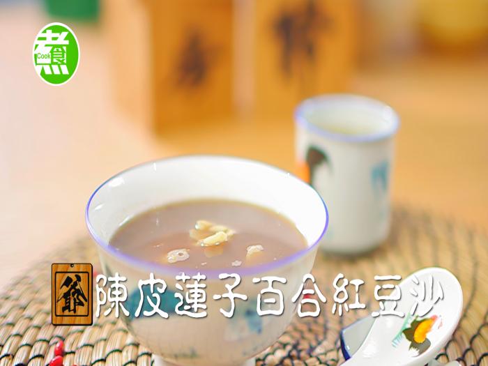 阿爺廚房_陳皮蓮子百合紅豆沙