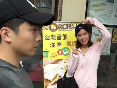 跟我當吃貨❤️親,是台灣蛋餅