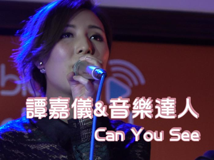 Can You See-BigBigVoice現場版本