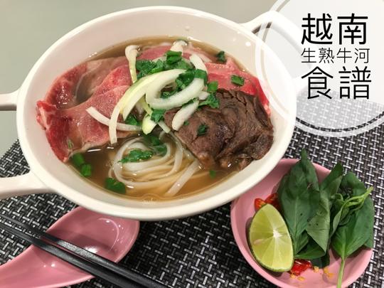 越南生熟牛河食譜