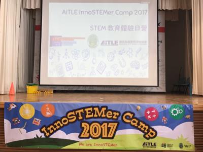 2017-08-12 STEM 教育體驗日營