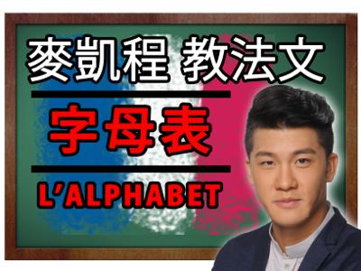 麥凱程教法文 - 字母 L'Alphabet - Alex Le Mak 法國仔