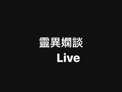 2017-08-12 靈異嫻談