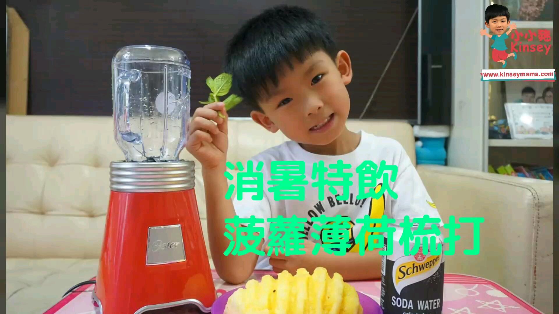 小小豬煮食篇 - 菠蘿薄荷梳打
