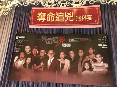 吳啟華朱慧敏等出席n電影「奪命追兇」煞科宴
