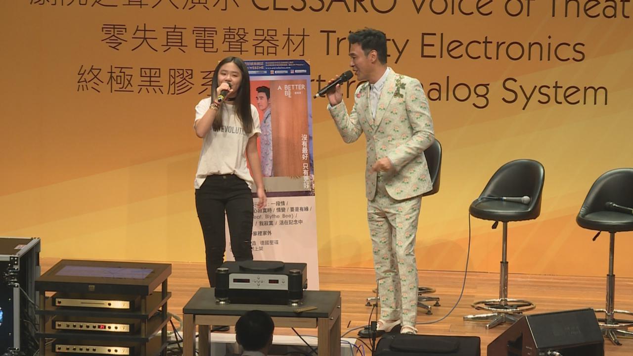 (國語)鍾鎮濤舉行HiFi專輯試聽會 與女兒鍾懿同台合唱