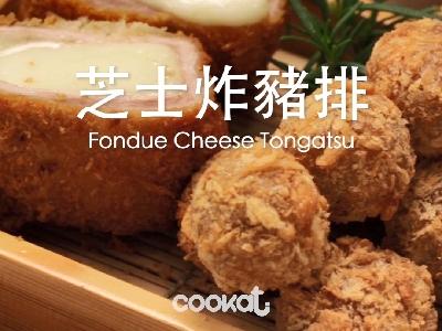[食左飯未呀 Cookat] 芝士炸豬排