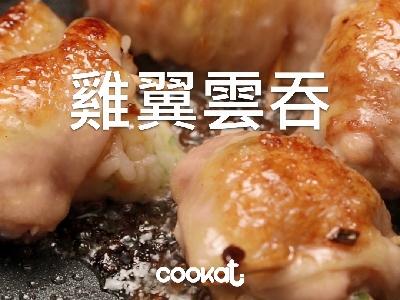 [食左飯未呀 Cookat] 雞翼雲吞