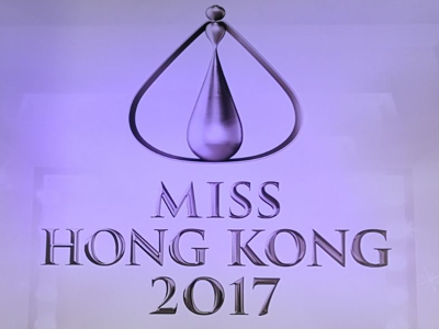 現場直擊《2017香港小姐競選》「十強誕生」!