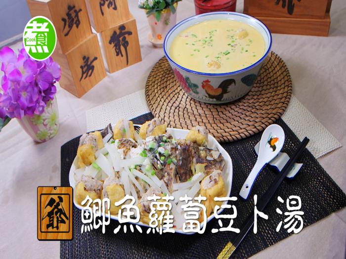 阿爺廚房_鯽魚蘿蔔豆卜湯