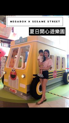 MegaBox x Sesame Street 夏日開心遊樂園