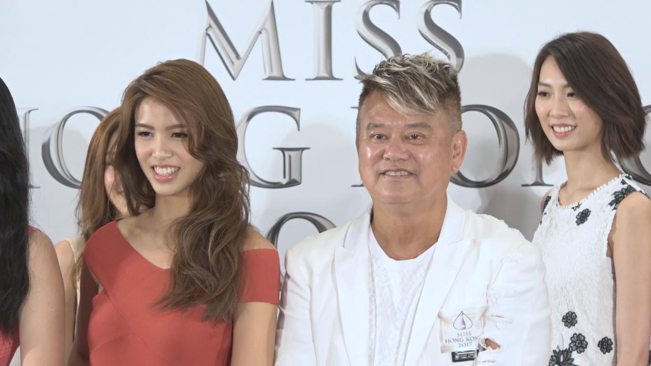 (國語)2017香港小姐競選最後十強誕生 陳百祥指決賽臨場最關鍵