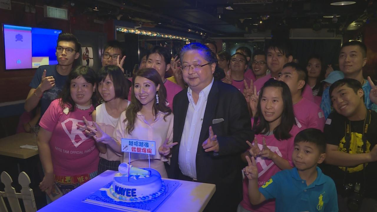 (國語)譚嘉儀舉辦生日會 與一眾好友同台合唱