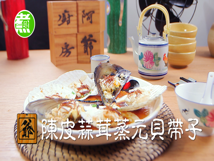 阿爺廚房_陳皮蒜茸蒸元貝帶子