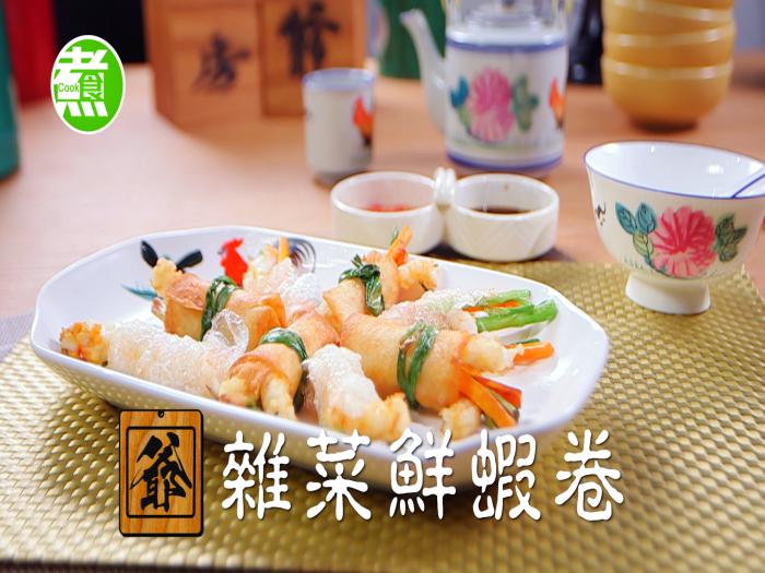 阿爺廚房_雜菜鮮蝦卷