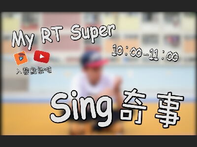 "【RT】""Sing奇事"""