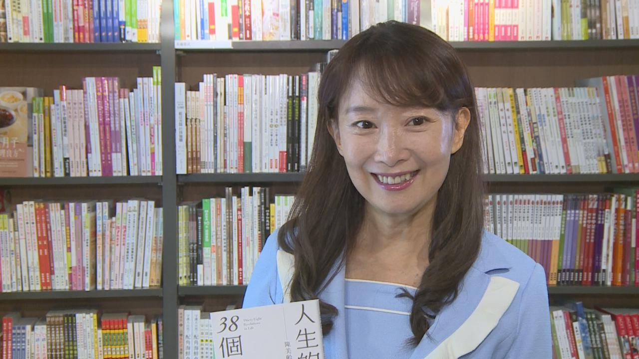 (國語)陳美齡新書提及情史 笑言怕被兒子看到感害羞