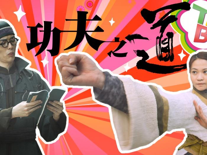 小朋友齊練功!大師姐教你日字衝拳