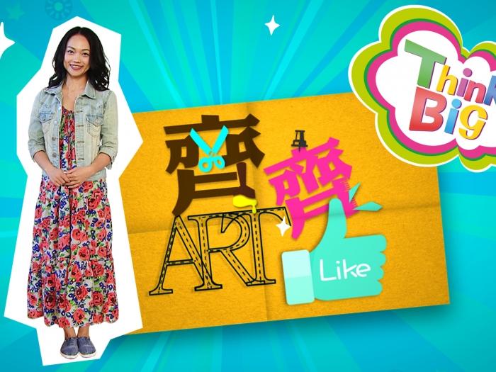 齊齊Art Like (創意環保袋)