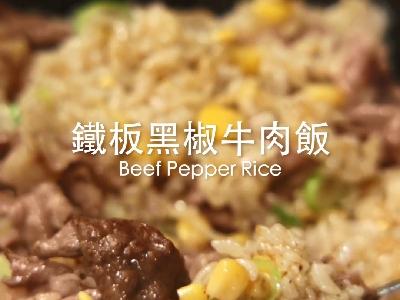 [食左飯未呀 Cookat] 鐵板黑椒牛肉飯