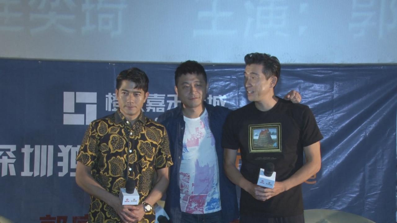 (國語)郭富城深圳宣傳新戲 盛讚柏檔王千源屬好對手