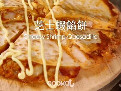[食左飯未呀 Cookat] 芝士蝦餡餅