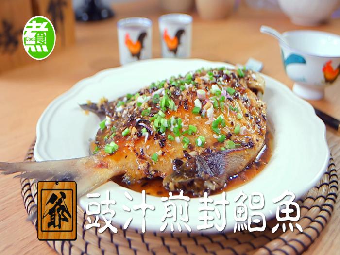 阿爺廚房_豉汁煎封鯧魚
