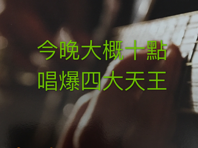 四大天王 ??2017-08-17 譚偉權 GaryGorGor的直播
