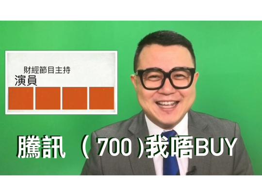 2017-08-18 蔡康年.唔BUY騰訊