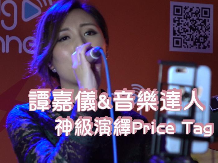Price Tag-BigBigVoice現場版本