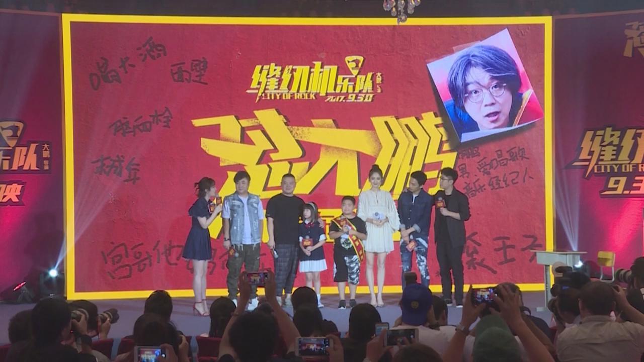 (國語)大鵬分享拍吻戲趣事 與古力娜扎北京宣傳新戲