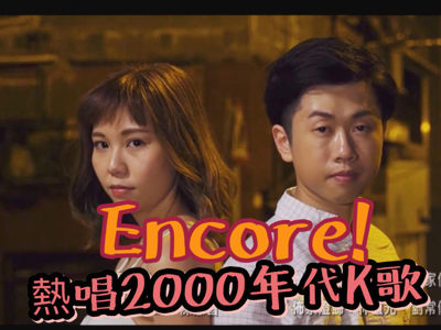 Encore!!!!!!!