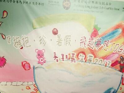 2017-08-19 祝文君的直播將軍澳藝進同学 會青年坊嘉年華