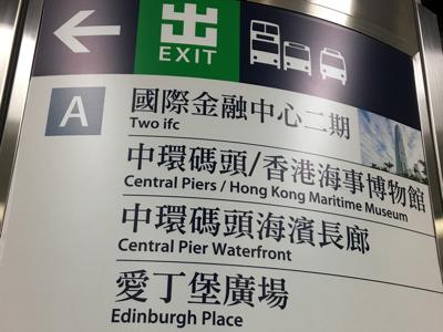 2017-08-19 香港自由行@香港站