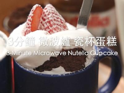 [食左飯未呀 Cookat] 3分鐘Cupcake