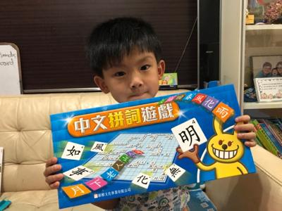 小小豬直播篇 - 玩遊戲學中文