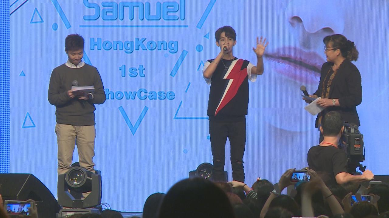 韓國小鮮肉首個香港見面會 KimSamuel勁歌熱舞展活力