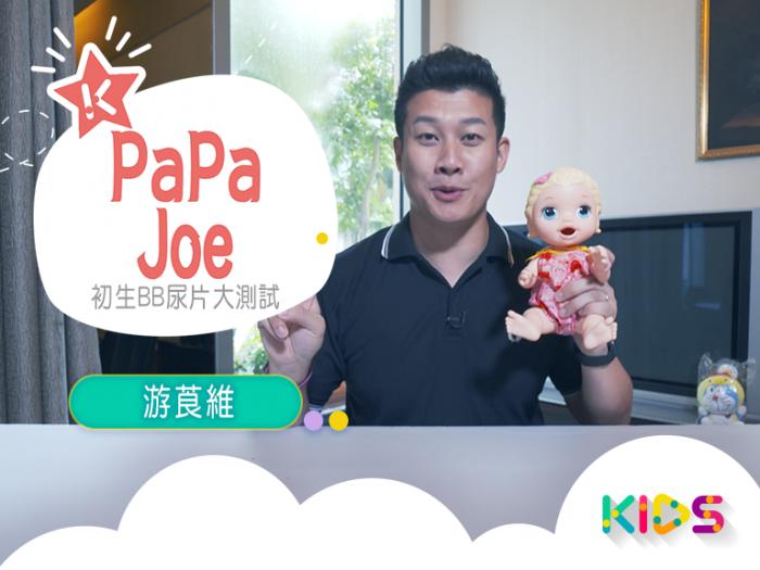 PaPa Joe #01 初生BB尿片大測試
