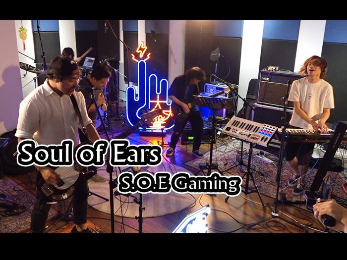 S.O.E. Gaming-Soul of Ears現場版本