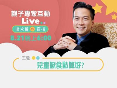 親子專家互動Live (兒童厭食點算好?)