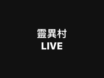 2017-08-21 羅泳嫻的直播