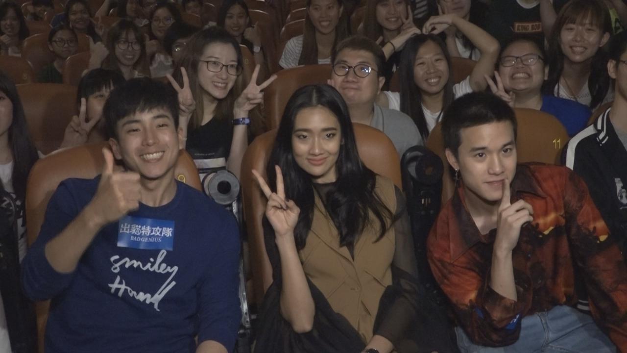 泰國話題之作於香港上映 演員戲院亮相謝票
