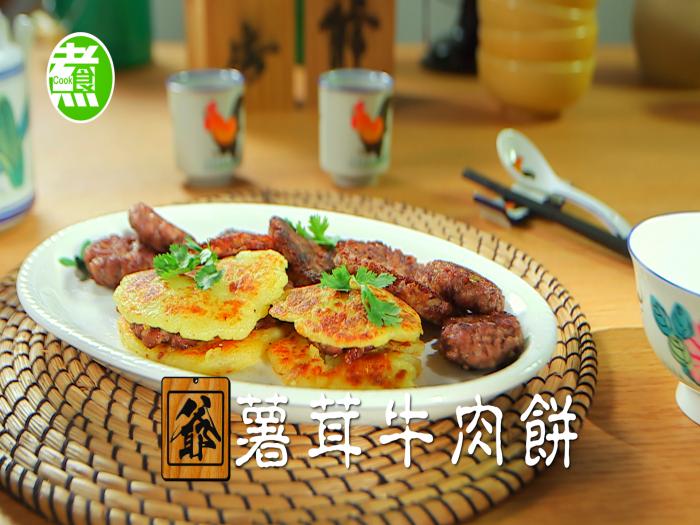 阿爺廚房_薯茸牛肉餅