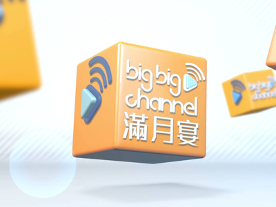 Big Big Channel 滿月宴