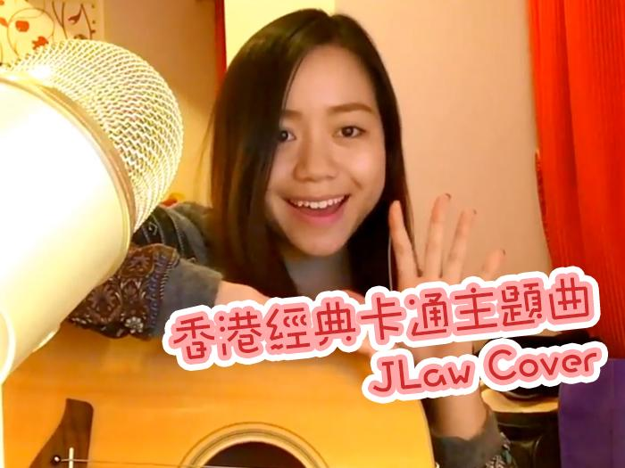 香港經典卡通主題曲 - JESSICA LAW COVER