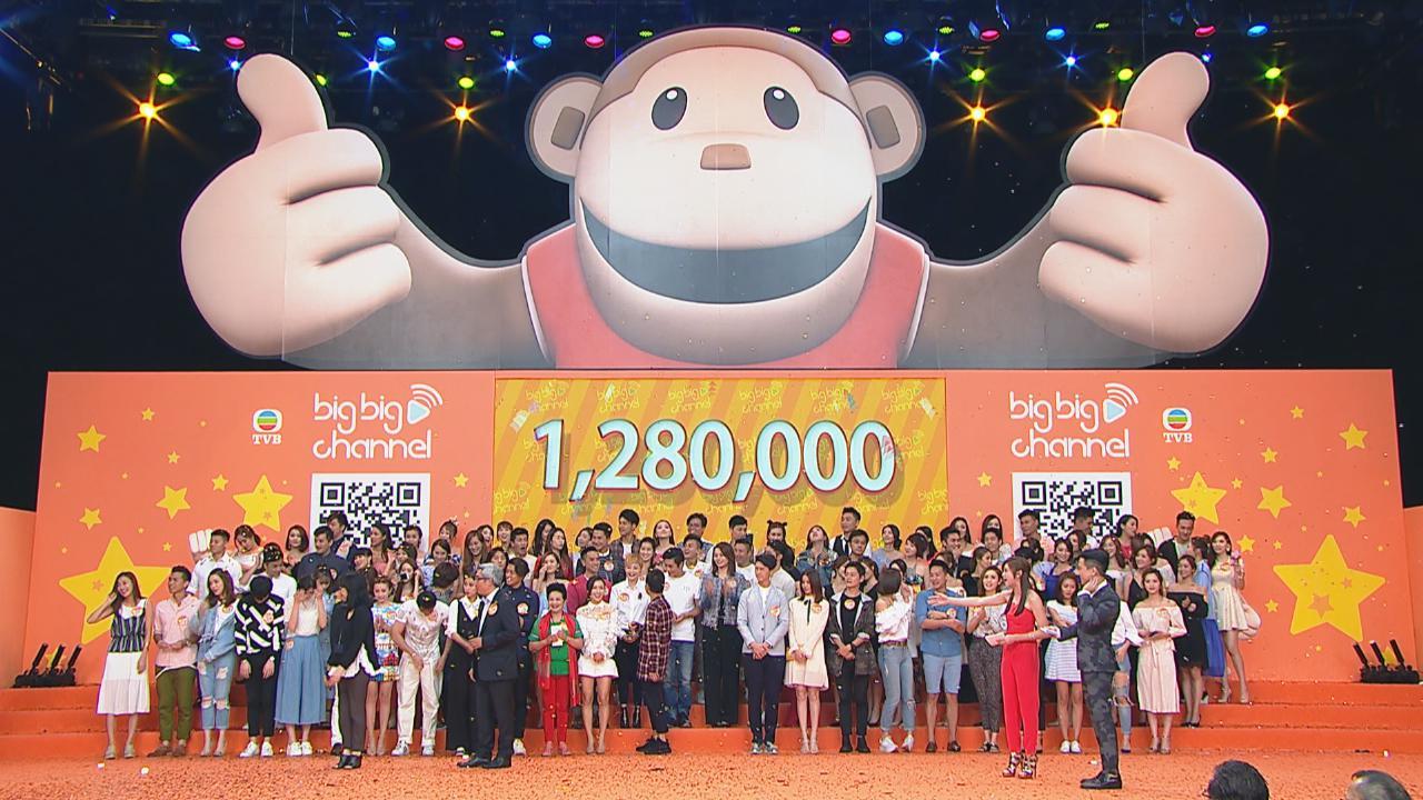 bigbigChannel滿月宴 登記用戶達128萬