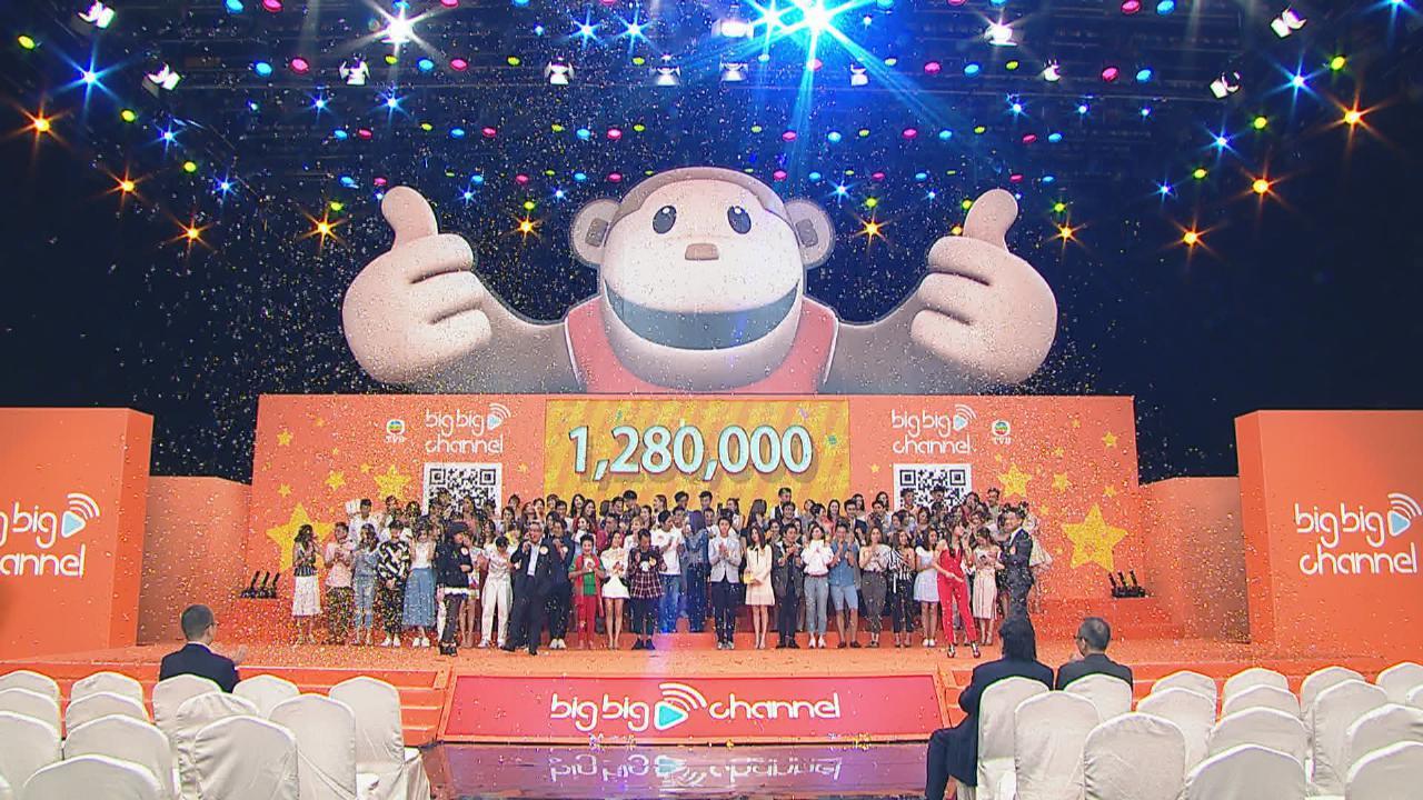 (國語)bigbigchannel滿月宴 登記用戶達128萬